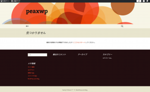 今作ったサイトが表示されます。